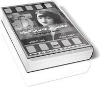«محطات للاقتباس» من الأدب إلى السينما