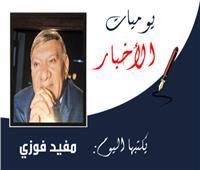 فخور بشرطة مصر