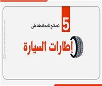 إنفوجراف| 5 نصائح للمحافظة على إطارات السيارة