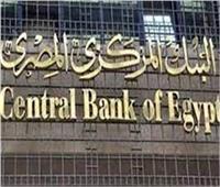 البنك المركزي المصري يعلن ارتفاع الاحتياطي النقدي الأجنبي بنهاية أغسطس