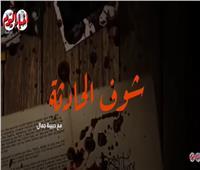 فيديو| آباء وقتله.. يقتل طفلته ويذبح حماته بطريقة وحشية «شوف الحادثة»