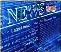 نشرة أخبار متوقعة ليوم الثلاثاء الموافق 7 سبتمبر 2021