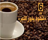 إنفوجراف| 6 فوائد لـ«قهوة بذور التمر».. تعرف عليها