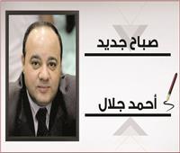 صـبــــــــــــاح جـديــــــــــد