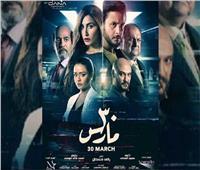 غدًا.. العرض الخاص لفيلم «30 مارس»