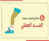 إنفوجراف| 5 نصائح لتجنب حدوث الشد العضلي