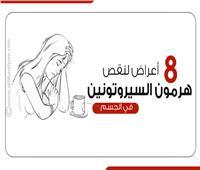 انفوجراف| ٨ أعراض لنقص هرمون «السيروتونين» في الجسم