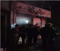 التحريات: ماس كهربائي سبب حريق شب داخل مطعم بالوايلي