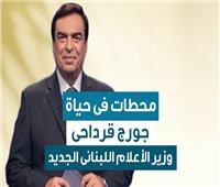 محطات فى حياة جورج قرداحى  وزير الإعلام اللبنانى الجديد