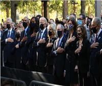 بدون ترامب... رؤساء الولايات المتحدة السابقين يحيون ذكرى 11 سبتمبر