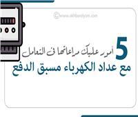 إنفوجراف| 5 أمور يجب مراعاتها للتعامل مع عداد الكهرباء مسبق الدفع