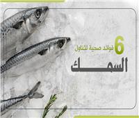 انفوجراف| 6 فوائد صحية لتناول السمك يوميًا