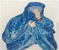 الفن «ما بعد» طالبان.. سجن المرأة «خلف البرقع»