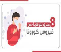 انفوجراف| 8 طرق للوقاية من فيروس كورونا
