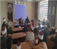 الأوقاف : انطلاق الدورة التدريبية حول المواطنة والتوعية السكانية والصحة الإنجابية