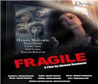 حنان مطاوع تفوز بجائزة دولية عن «قابل للكسر»