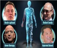 أغربها نقل العقل لروبوت.. محاولات قادة وأثرياء العالم لـ«الخلود»