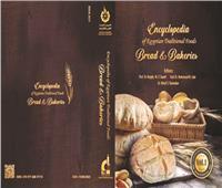 موسوعة لتوثيق تراث الغذاء فى الأقاليم والمحافظات المصرية