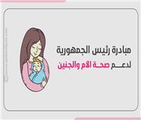 إنفوجراف| خدمات تقدمها مبادرة الرئيس لدعم صحة الأم والجنين