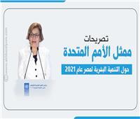 انفوجراف| تصريحات ممثل الأمم المتحدة حول التنمية البشرية لمصر عام 2021