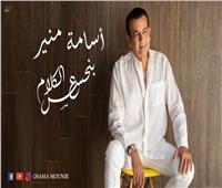 الخميس.. أسامة منير يطرح «بنحسس ع الكلام»