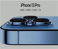 مؤتمر آبل| iPhone 13 Pro يعد أول آيفون بسعة تخزين 1 تيرابايت