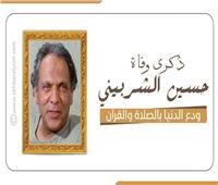 فى الذكرى الـ14 لوفاته.. حسين الشربيني ودع الدنيا بالصلاة والقرآن