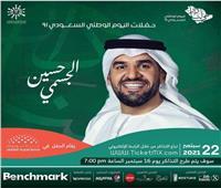 حسين الجسمي يحيي حفل العيد الوطني للسعودية في هذا الموعد