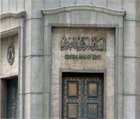 اليوم.. البنك المركزي يحسم أسعار الفائدة وتوقعات بالتثبيت