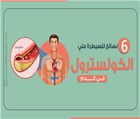 إنفوجراف| 6 نصائح للسيطرة على الكولسترول في الدم