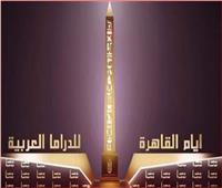 «أيام القاهرة للدراما العربية» يعلن عن المكرمين في دورته الثانية