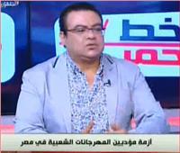 أحمد رمضان ما حدث بين حسن شاكوش ورضا البحراوي كاف لهدم قيم المجتمع