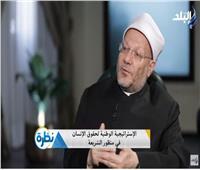 المفتي: مصر عنوان تلاحم المسلمين مع المسيحيين | فيديو