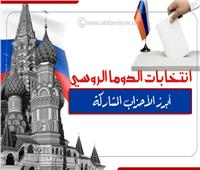 إنفوجراف| إنطلاق عملية الإقتراع بانتخابات «الدوما الروسي» .. وأبرز الأحزاب المشاركة