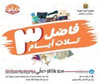التضامن: غدا افتتاح معرض ديارنا للمنتجات التراثية والحرف اليدوية