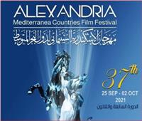مهرجان الإسكندرية السينمائي يعقد مؤتمرًا صحفيًا للإعلان عن تفاصيل الدورة الـ 37