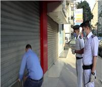 غلق 680 محلًا مخالفًا وتغريم 9 آلاف شخص لمخالفتهم الإجراءات الاحترازية