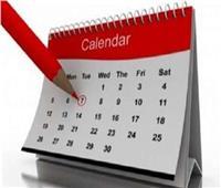 12 يومًا إجازة رسمية للموظفين في شهر أكتوبر المقبل