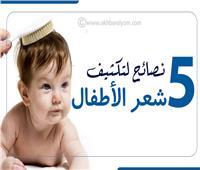 إنفوجراف | 5 نصائح لتكثيف شعر الأطفال