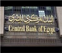 تعاون بين البنك المركزي والرقابة المالية لتيسير إجراءات إصدار أدوات الدفع