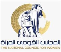 قومى المرأة يناقش التعاون المشترك بين لجنه الاسكان ومنتدى المنظمات غير الحكومية