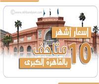 إنفوجراف | بالأسعار.. خريطة المتاحف الأثرية بالقاهرة الكبرى