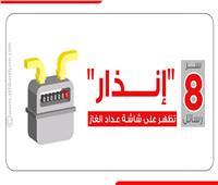 إنفوجراف| سر 8 رسائل «إنذار» تظهر على شاشة عداد الغاز