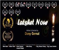 الفيلم المصري القصير «لطشة نور» يفوز ببرونزية مهرجان Flickers