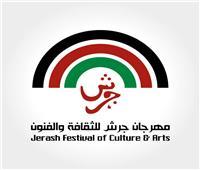 مهرجان «جرش للثقافة والفنون» بدون صوت مصرى