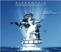 17 فيلما في مسابقة الأفلام القصيرة بـ «الإسكندرية السينمائي»