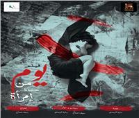 تمارا عامر تطرح فيلما وثائقيا «يوم من حياة امرأة»