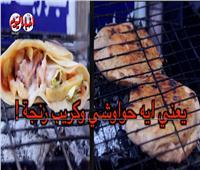 أغرب ساندوتش في مصر.. حواوشي وكريب «رنجة» | فيديو