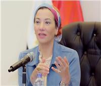 وزيرة البيئة: مصر اتخذت خطوات جادة للتصدى للتغيرات المناخية
