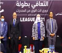 وزيرة التضامنتُكرّم الفائزين فى بطولة الدوري الرياضي للمتعافين من الإدمان